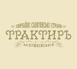 Трактир_1